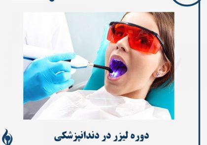 دوره لیزر در دندانپزشکی