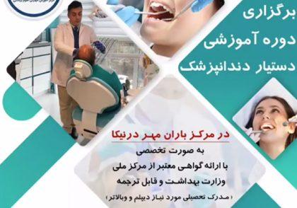 دوره دستیار دندانپزشک