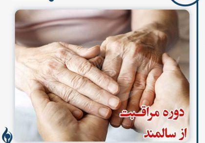 دوره مراقبت از سالمند
