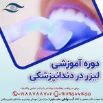 آموزش لیزر در دندانپزشکی