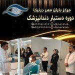 دوره دستیار کنار دندانپزشک