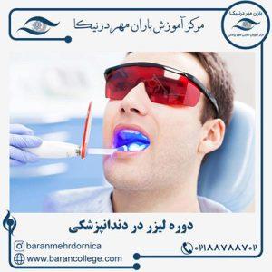 دوره های آموزشی لیزر در دندانپزشکی