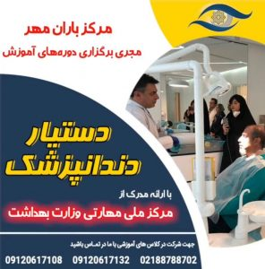 دوره آموزشی دستیار کنار دندانپزشک