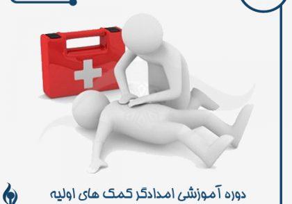 وره آموزشی امدادگر کمک های اولیه