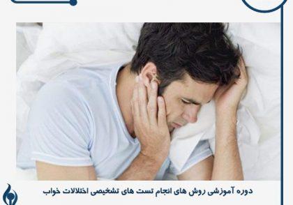 دوره آموزشی روش های انجام تست های تشخیصی اختلالات خواب